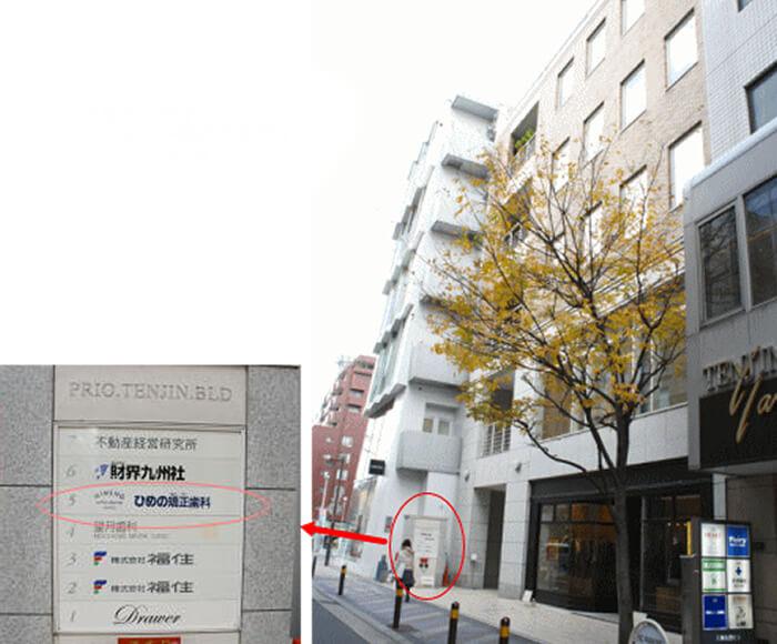 目印はけや木です。西通りの一つ手前のプリオテンジンビル5Fです。